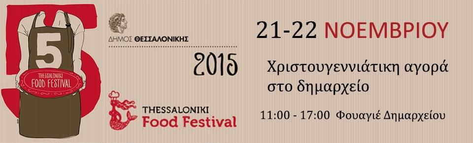 5ο Thessaloniki Food Festival